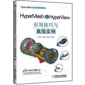 The application skills Senior instance of HyperMesh: WANG YU DONG