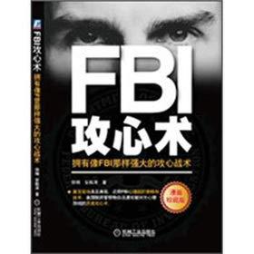 9787111397205: FBI Psychoanalysis: FBI as powerful Psychological Tactics(Chinese Edition)