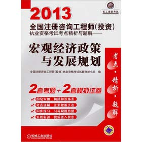2013 National registered consulting engineer (investment) licensing: SHI TI FEN
