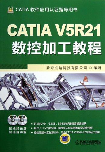 The CATIA V5R21 CNC machining tutorial(Chinese Edition): BEI JING ZHAO DI KE JI YOU XIAN GONG SI