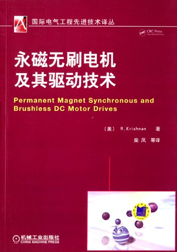 Permanent magnet brushless motor drive technology(Chinese Edition): KE LI SI