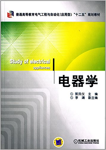 General higher education Electrical Engineering and Automation (application) second five planning ...