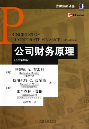 Principles of Corporate Finance - (10th edition: YING ) BU