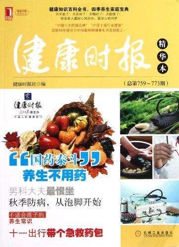 Healthy Times Series: Healthy Times (essence). (total # 759-773)(Chinese Edition): JIAN KANG SHI ...