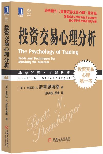 The investment transactions psychological analysis(Chinese Edition): MEI ) SI DI EN BO GE ZHU . ...