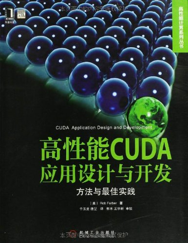 High-performance the CUDA application design and development: methods and best practices(Chinese ...