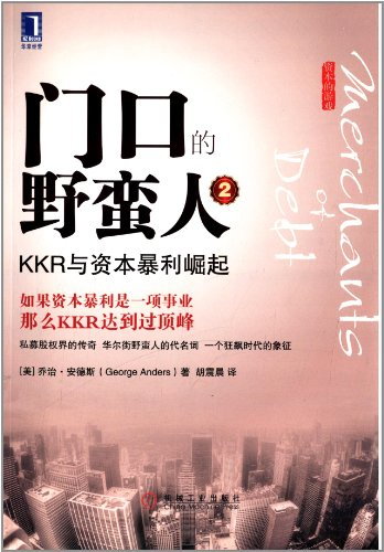 Barbarians at the Gate (2): KKR and capital profits on the rise(Chinese Edition): MEI ) QIAO ZHI AN...