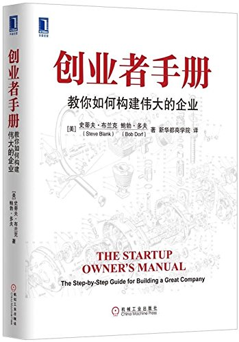 9787111405306: The Genuine Books entrepreneurs Manual: teach you how to build a great business(Chinese Edition)
