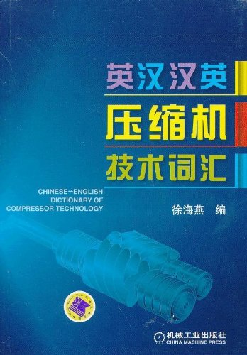 9787111405535: Chinese-English Dictionary of Compressor Technology