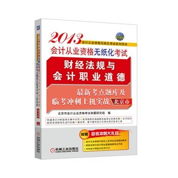 The Paperless Examination 2013 Beijing accounting qualification financial regulations and ...