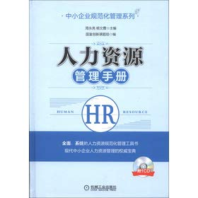 Standardized management for SMEs: Human Resource Management Manual (with a CD-ROM)(Chinese Edition)...