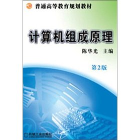 General higher education planning materials: Principles of Computer Organization (2)(Chinese ...