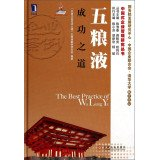 9787111408086: The Best Practice of Wu Liang Ye(Chinese Edition)