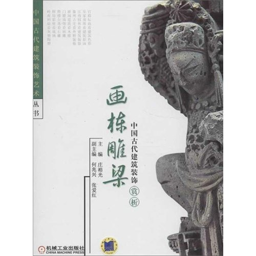9787111408758: Carved Beams And Painted Rafters (Decorative Map of Chinese Ancient Architecture) (Chinese Edition)