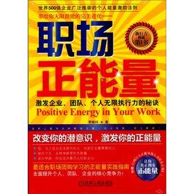 9787111410263: Career positive energy (Chinese edidion) Pinyin: zhi chang zheng neng liang