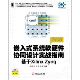9787111411079: Embedded systems hardware and software co-design field guide: Xilinx Zynq(Chinese Edition)
