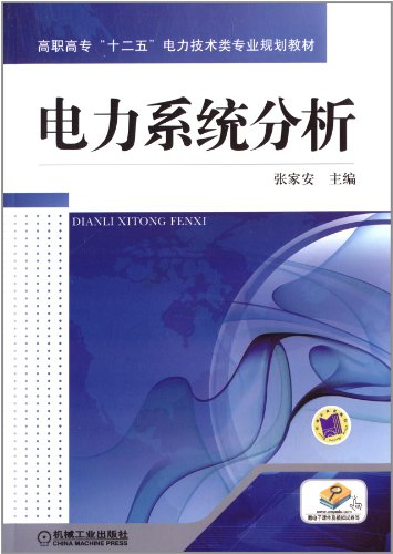 College 12th Five-power technology class professional planning: ZHANG JIA AN