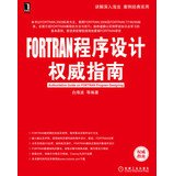 9787111421146: FORTRAN programming Definitive Guide(Chinese Edition)