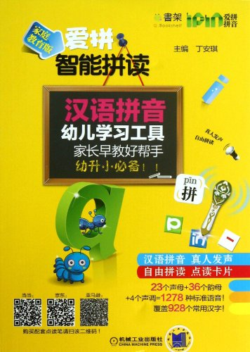 9787111423188: Spelling of Chinese Pinyin (Chinese Edition)