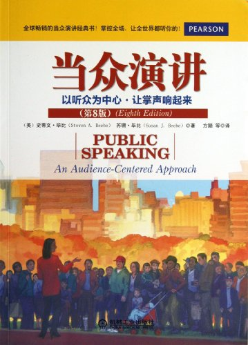 9787111425403: Public Speaking/ An Audience-Centered Approach (Eighth Edition) (Chinese Edition)