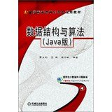 9787111426905: General higher education computer planning materials : Data Structures and Algorithms (Java version )(Chinese Edition)