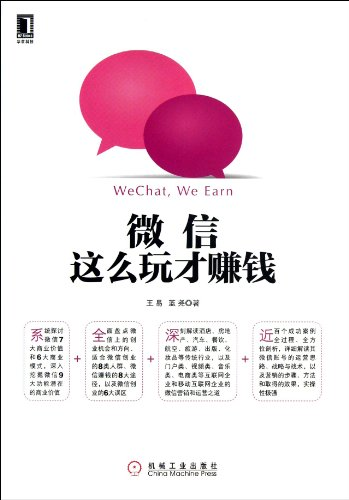 WeChat, We Earn (Chinese Edition): Wang Yi; Lan