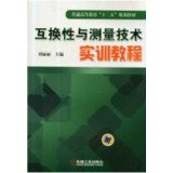 9787111431251: Interchangeability and Measurement Technology Training Course(Chinese Edition)