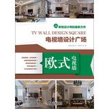 9787111431428: TV Wall Design Plaza : European TV wall(Chinese Edition)