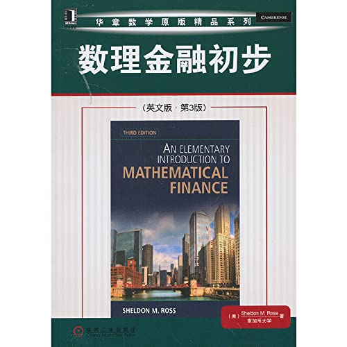 9787111433026: An Elementary Introduction to Mathematical Finance China Edition