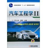 9787111433545: Automotive Engineering (2) higher education Eleventh Five-Year national planning materials(Chinese Edition)