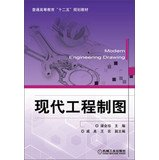 9787111434689: Modern Engineering Drawing higher education Twelfth Five-Year Plan materials(Chinese Edition)