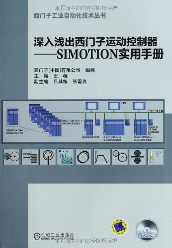 Siemens layman motion controller - SIMOTION practical manual jyq(Chinese Edition): WANG WEI