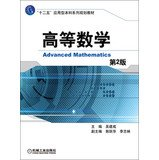 9787111436591: Higher Mathematics ( 2nd Edition ) Twelve Five application-oriented family planning materials(Chinese Edition)