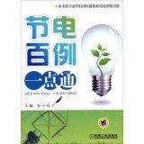Saving one hundred cases alike(Chinese Edition): LI FANG YUAN