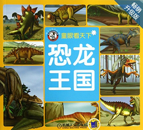 Dinosaur Kingdom - Tong seeing the world - selling an upgraded version(Chinese Edition): ZHOU YONG