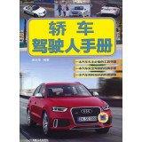 9787111441502: Car driver manual(Chinese Edition)