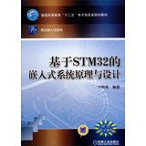 9787111444169: STM32 embedded systems based on the principles and design(Chinese Edition)