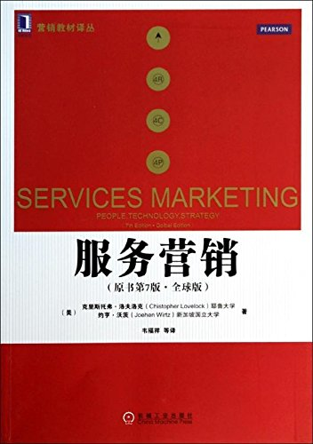 9787111446255: Marketing materials Renditions: Services Marketing (7th edition of the original book Global Edition)(Chinese Edition)