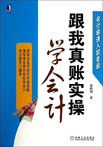 9787111447832: Accounting speed recruits qualify: I really account with the practical operation of science in accounting(Chinese Edition)