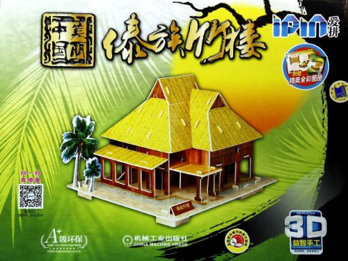 9787111452836: Love spell 3D puzzle beautiful handmade China: Dai bamboo house (with beautiful full color booklet)(Chinese Edition)