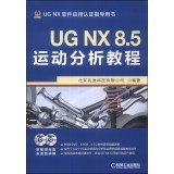9787111452911: UG NX 8.5 Motion Analysis tutorial (with DVD disc 2)(Chinese Edition)