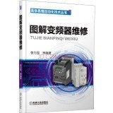 9787111456599: Learn to understand automation technology books diagram inverter repair(Chinese Edition)