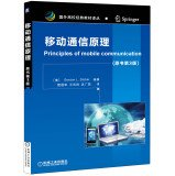 9787111457329: Mobile communication theory (the original book 3rd edition)(Chinese Edition)