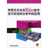 9787111463917: Finite Element Method and Midas software applications in structural analysis of car(Chinese Edition)
