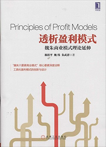 9787111465690: Dialysis profit model: Wei Zhu extended business model theory(Chinese Edition)