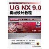 9787111466628: UG NX 9.0 Mechanical Design Tutorials Undergraduate teaching general education professional planning materials machinery(Chinese Edition)