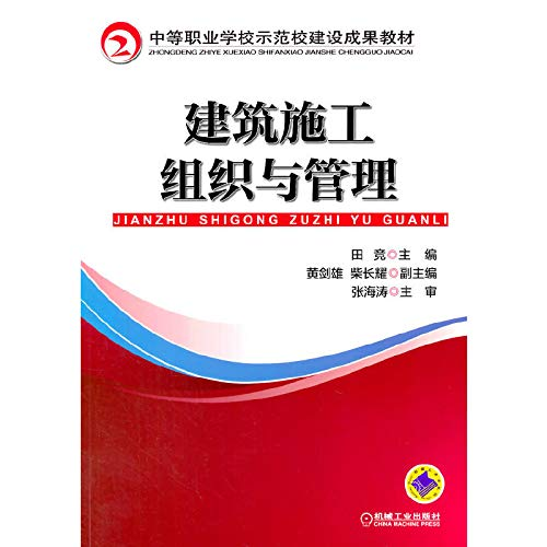 Construction Organization and Management(Chinese Edition): TIAN JING