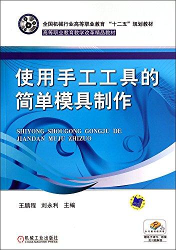 Using simple hand tools mold making(Chinese Edition): WANG PENG CHENG