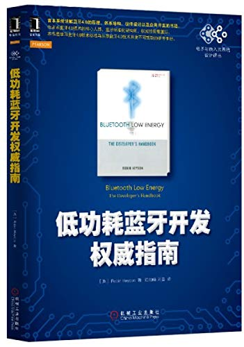 9787111469216: Bluetooth Low Energy: The Developers Handbook(Chinese Edition)