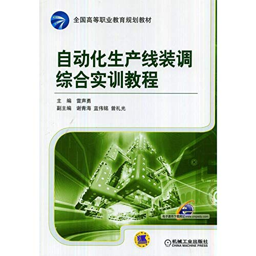 Automated production wire-bound tune Comprehensive Training Course(Chinese Edition): LEI SHENG YONG